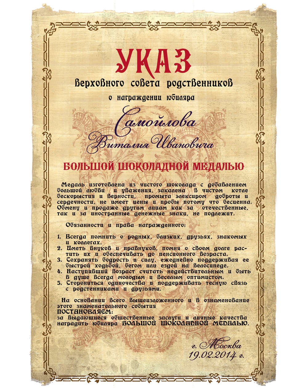 Свиток Указ-поздравление верховного совета родственников