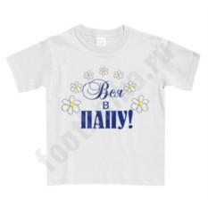 Детская футболка Вся в папу