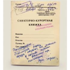 Блокнот для записи Санаторно-курортная книжка