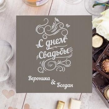 Бельгийский шоколад Свадебный подарок