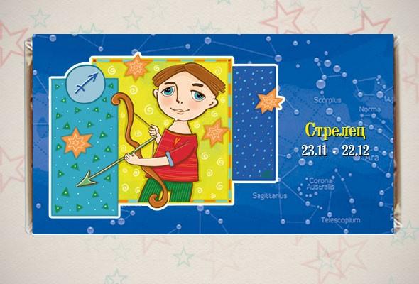 Именная шоколадная открытка «Стрелец»