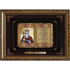 Православное панно Святой Владимир