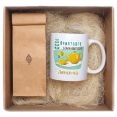 Именной чайный набор «Приятного чаепития»