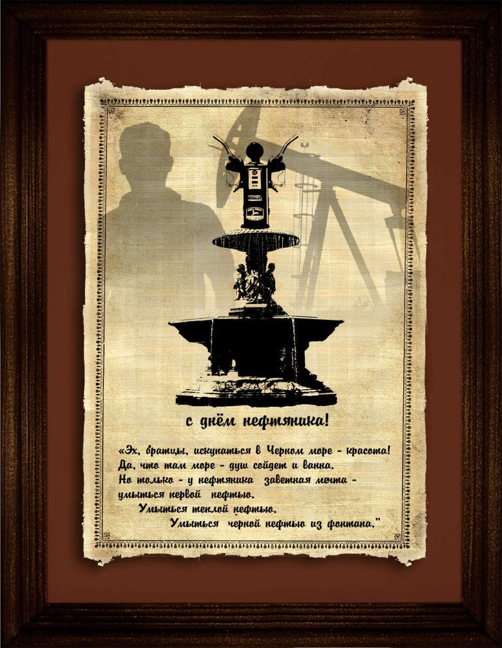 Свиток папируса Поздравление нефтянику в стихах