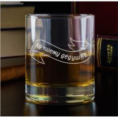 Бокал для виски Лучшему дедушке