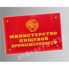 Магнит «Министерство пищевой промышленности»