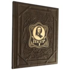 Подарочное издание «История Петра Великого»