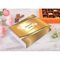 Конфеты ручной работы «Золотому человеку» (12 штук)