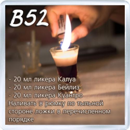 Магнитный подарок: Рецепт коктейля Б 52