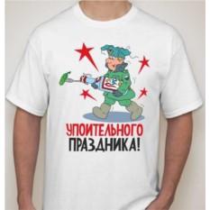 Мужская футболка  Упоительного праздника