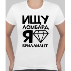 Женская футболка Ищу ломбард