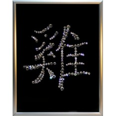 Картина с кристаллами Swarovski Иероглиф Петух