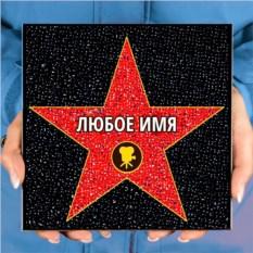 Сувенир Голливудская Звезда