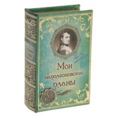 Зеленая книга-сейф Мои наполеоновские планы