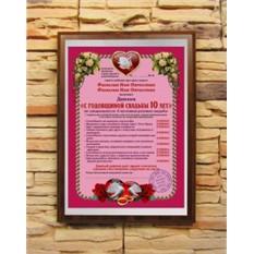 Подарочный диплом С годовщиной свадьбы 10 лет