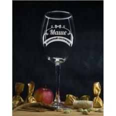 Именной бокал для вина Любимой сестричке