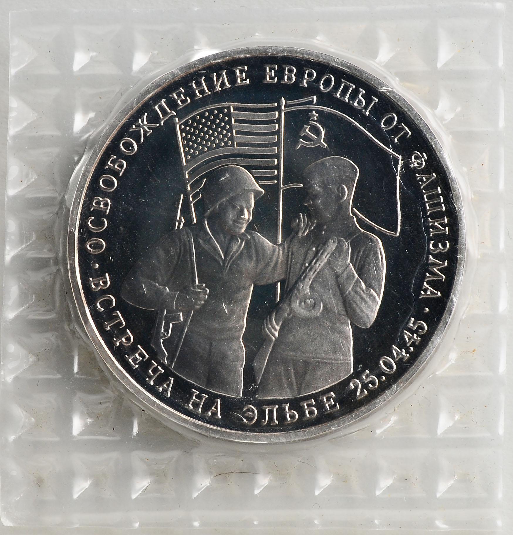 Монета Освобождение Европы от фашизма. Встреча на Эльбе
