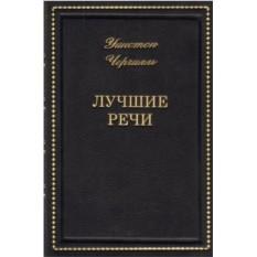 Подарочное издание Уинстон Черчилль. Лучшие речи