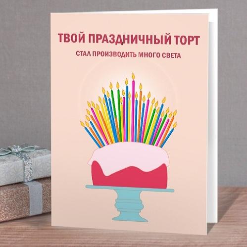 Именная открытка Праздничный торт