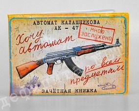Обложка для зачетной книжки «Автомат Калашникова»