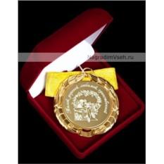 Медаль Милой, дорогой, любимой, единственной