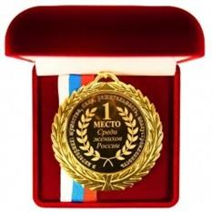 Подарочная медаль «1 место среди женихов России»