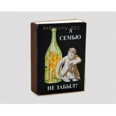 Спички сувенирные «А семью не забыл?»