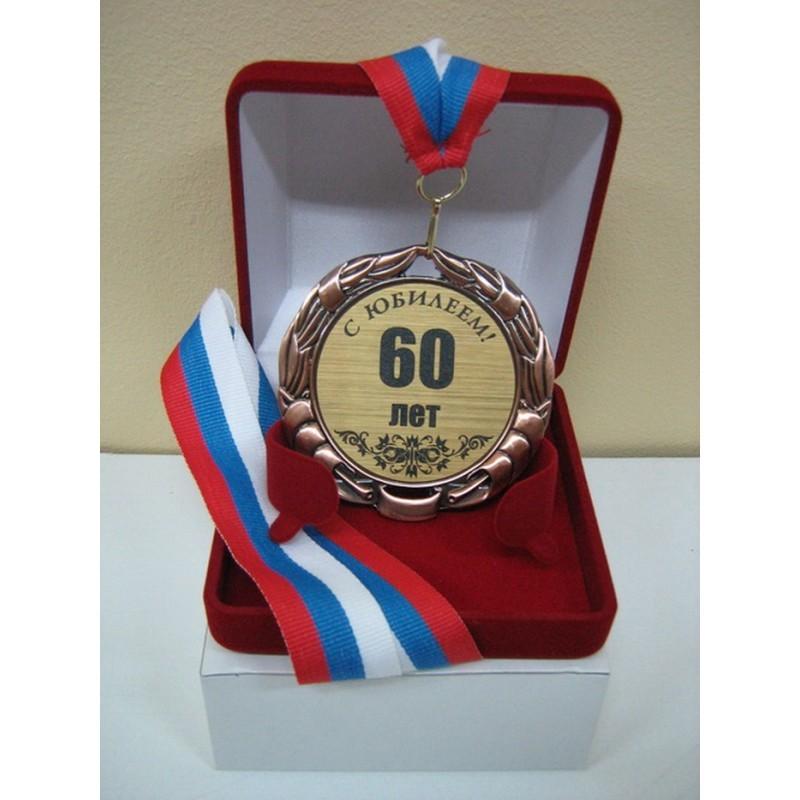 Медаль в футляре С юбилеем 60 лет