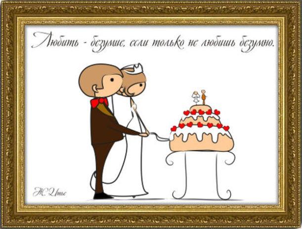 Свадебный плакат Любовь - безумие... без рамы