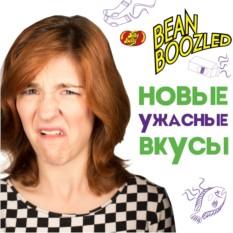 Игра Bean Boozled с новыми ужасными вкусами