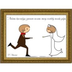 Свадебный плакат Любить кого-нибудь означает..., в раме