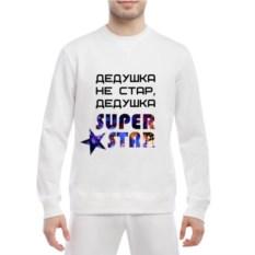 Мужской свитшот Дедушка Super star