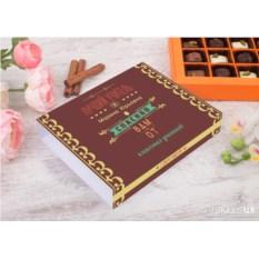 Конфеты в подарочной упаковке «Спасибо учителю» (12 конфет)