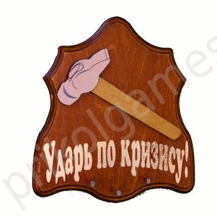 Настенная ключница Молоток с прикольной надписью