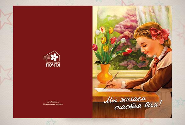 Поздравительная открытка «Желаем счастья!»