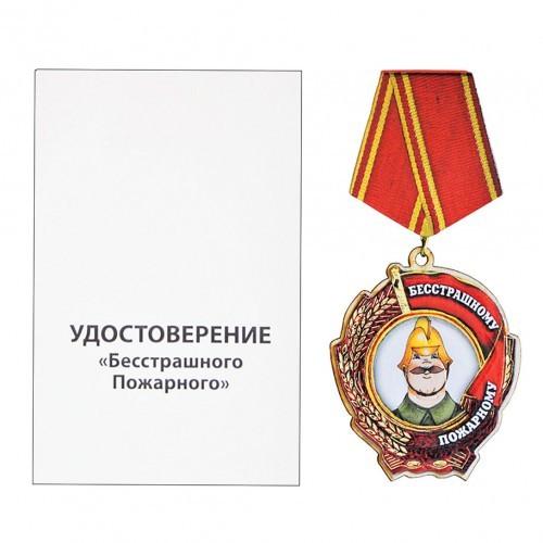 Медаль-магнит Бесстрашный пожарный