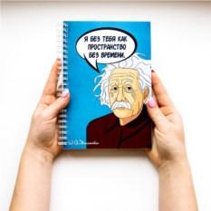 Блокнот Эйнштейн