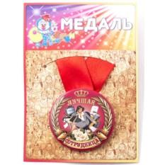 Медаль Лучшая сотрудница