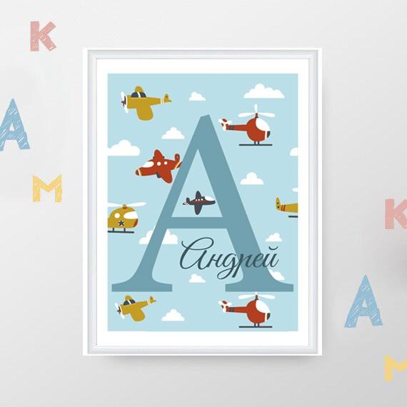 Именной постер Самолеты