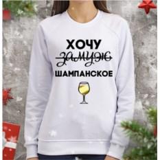 Женский свитшот Хочу шампанское