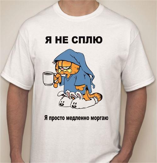 Мужская футболка Я не сплю, я просто медленно моргаю
