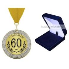 Медаль со стразами 60 лет. С юбилеем!