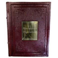 Подарочная книга Ювелирные украшения
