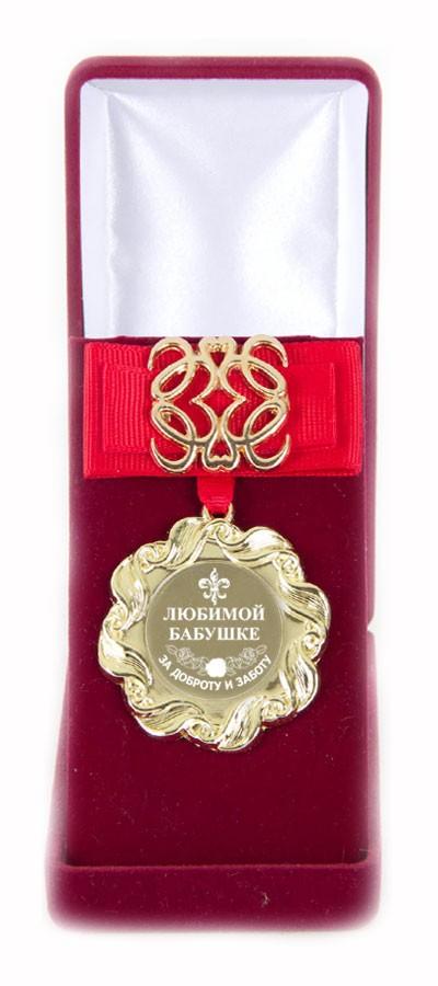 Медаль Ажур. Любимой бабушке за доброту