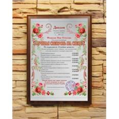 Подарочный диплом Лучшая свекровь на свете
