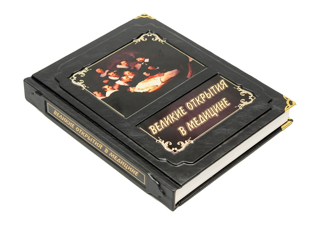 Книга Великие открытия в медицине
