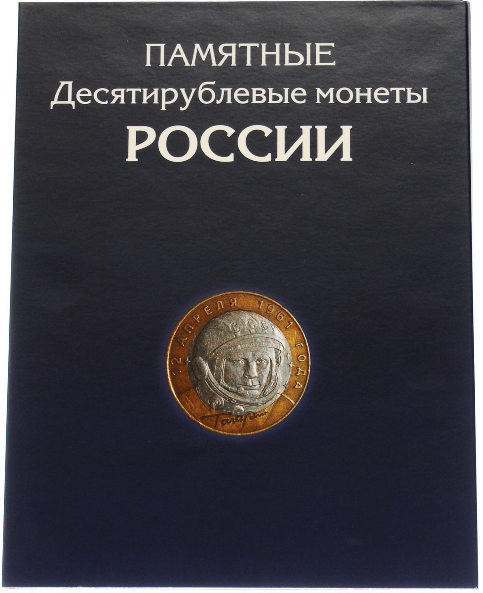 Альбом для монет Города воинской славы и Биметаллические