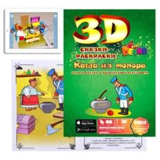 Живая 3D-раскраска «Сказка Каша из топора»