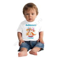 Детская футболка с именем мальчика Мне 1 годик