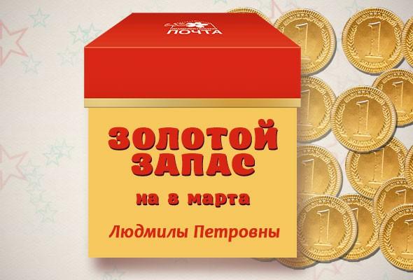 Подарочный набор «Золотой запас на 8 марта»